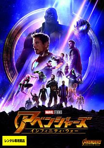 http://www.dorama.co.jp/home-entertainment/images/AVENGERS%20INFINITYWAR.jpg
