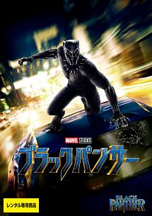 http://www.dorama.co.jp/home-entertainment/images/BLACKPANTHER%20.jpg