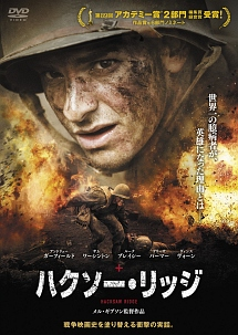 http://www.dorama.co.jp/home-entertainment/images/HACKSAWRIDGE.jpg