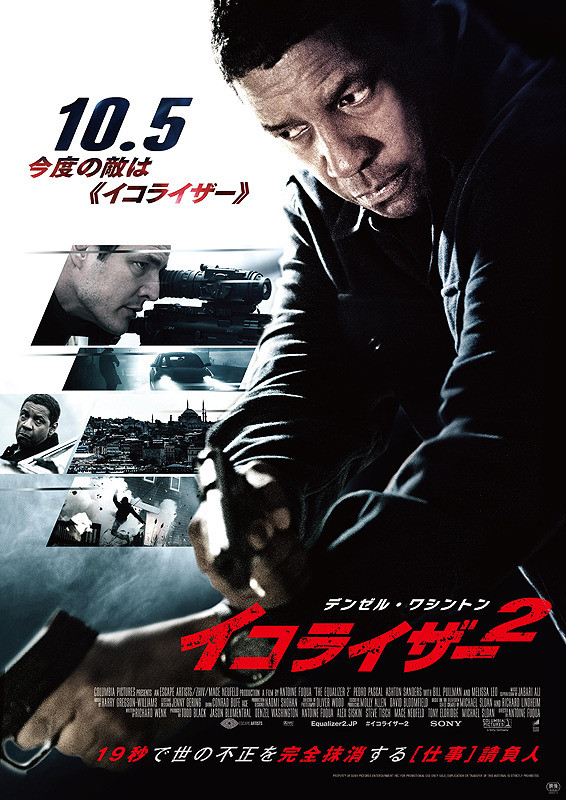 http://www.dorama.co.jp/home-entertainment/images/TheEqualizer2.jpg