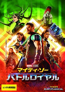 http://www.dorama.co.jp/home-entertainment/images/Thor.jpg