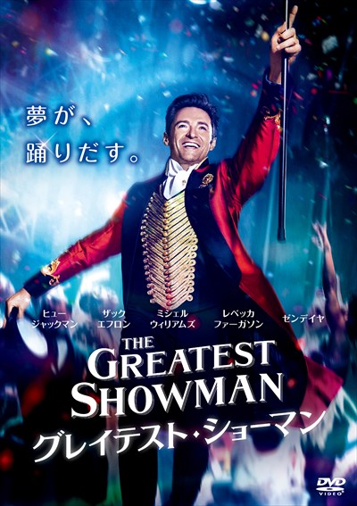 http://www.dorama.co.jp/home-entertainment/images/greatestshowman.jpg
