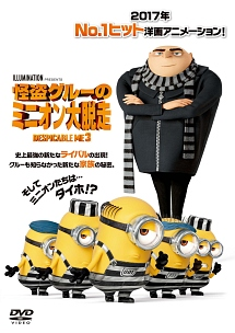 http://www.dorama.co.jp/home-entertainment/images/minions2017.jpg