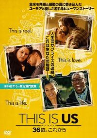 http://www.dorama.co.jp/home-entertainment/images/thisisus.jpg