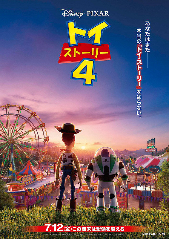 http://www.dorama.co.jp/home-entertainment/images/toystory4.jpg